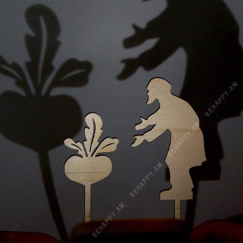 Ստվերների թատրոն «Պապն ու շաղգամը»